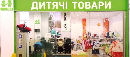 В Киеве открылся новый магазин АКБ Kids «ДИТЯЧІ ТОВАРИ»